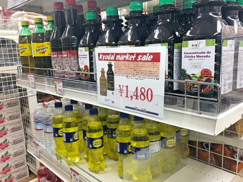 チチャモラーダとインカコーラ(キョーダイマーケット)
