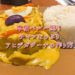 アヒデガジーナってどんな料理?チキンのスープを使った本格レシピでペルー料理上手に!